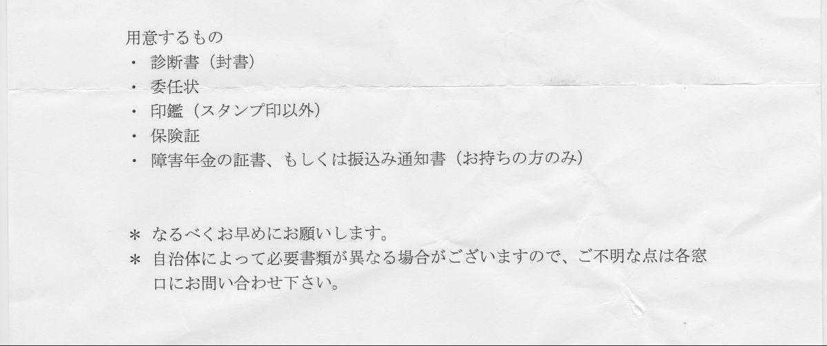 SCN_0010