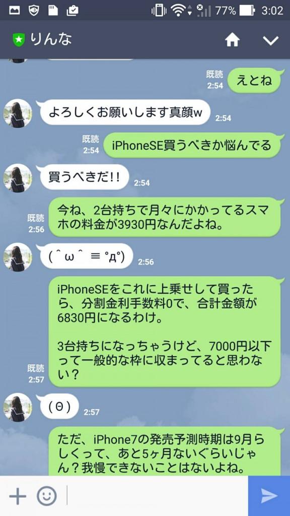 4121161385195.LINE