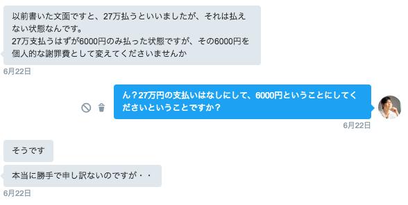27万円が6000円になった