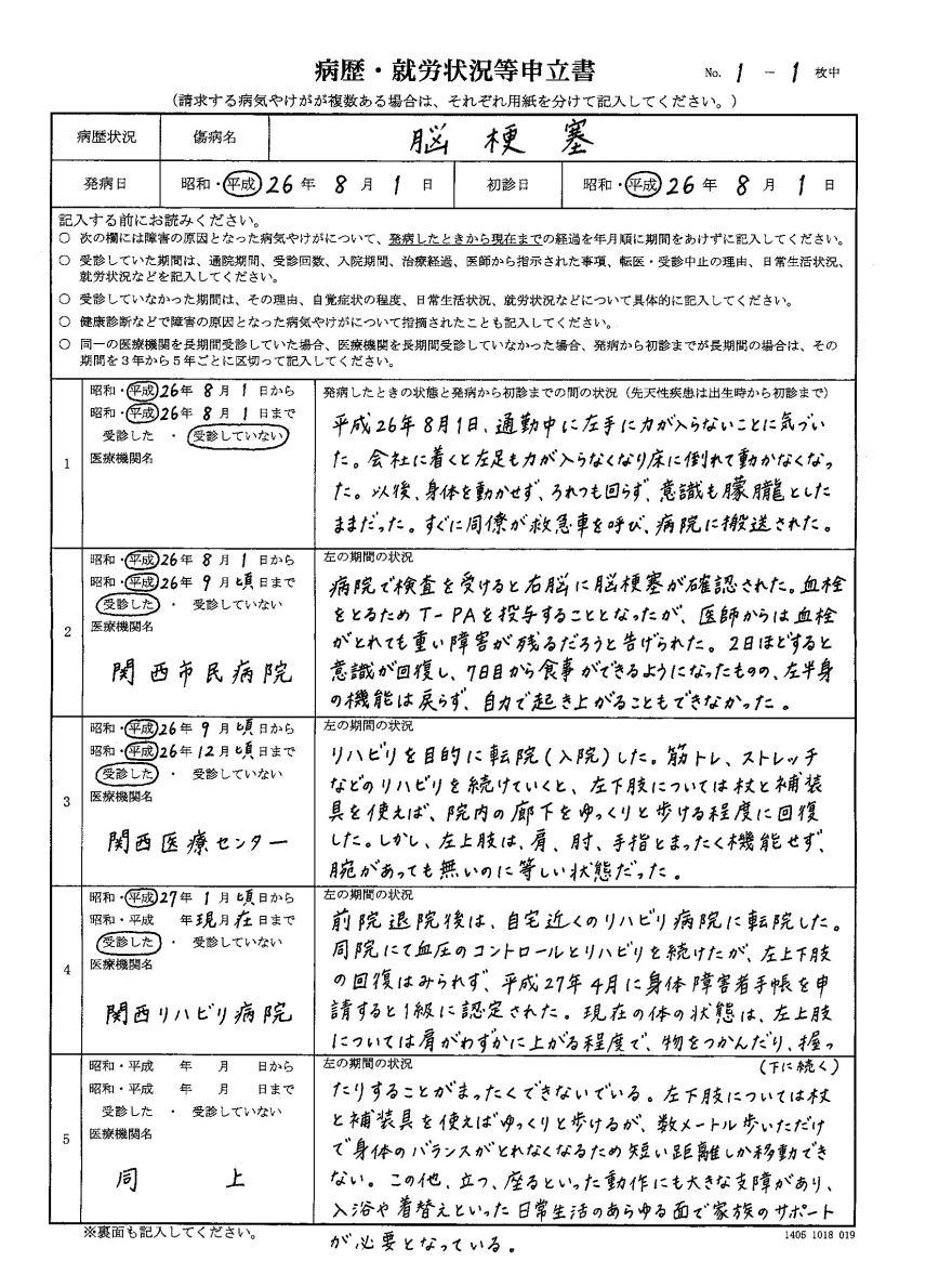 病歴・就労状況等申立書の書き方 表