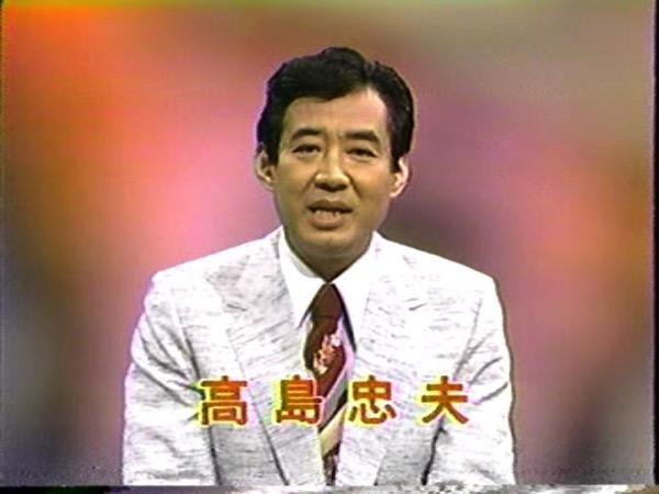 高島忠夫 双極性障害の有名人