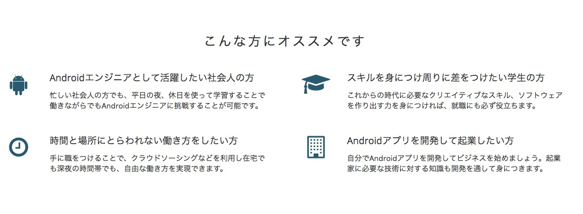 Androidアプリ開発講座(オンラインスクール)___TechAcademy__テックアカデミー_2