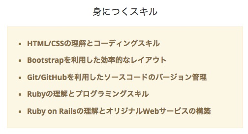 Ruby_on_Railsプログラミング講座(オンラインスクール)___TechAcademy__テックアカデミー_3