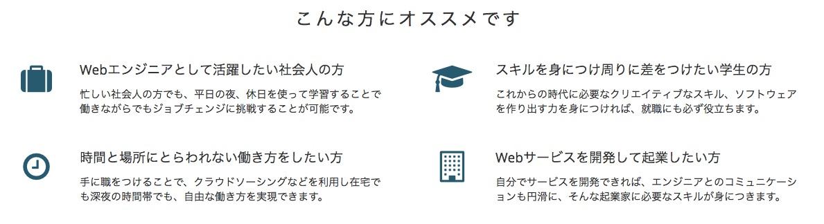 Ruby_on_Railsプログラミング講座(オンラインスクール)___TechAcademy__テックアカデミー_