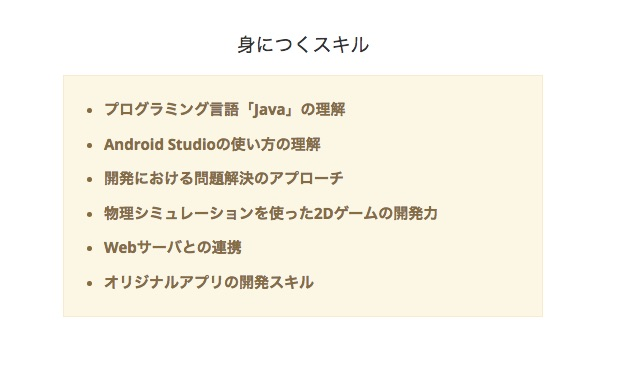 Androidアプリ開発講座(オンラインスクール)___TechAcademy__テックアカデミー