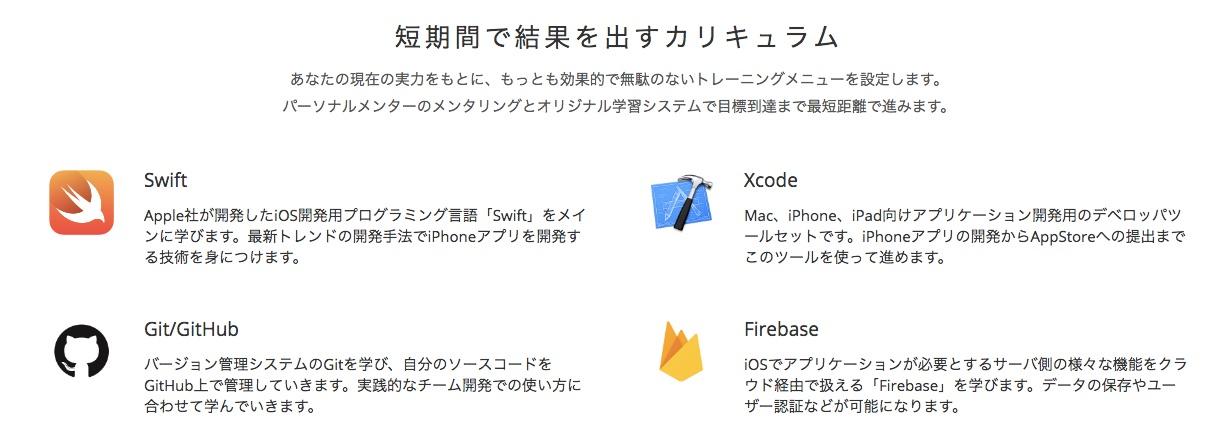 iPhoneアプリ開発講座(オンラインスクール)___TechAcademy__テックアカデミー_2