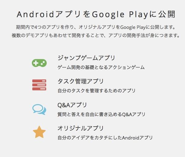 Androidアプリ開発講座(オンラインスクール)___TechAcademy__テックアカデミー_