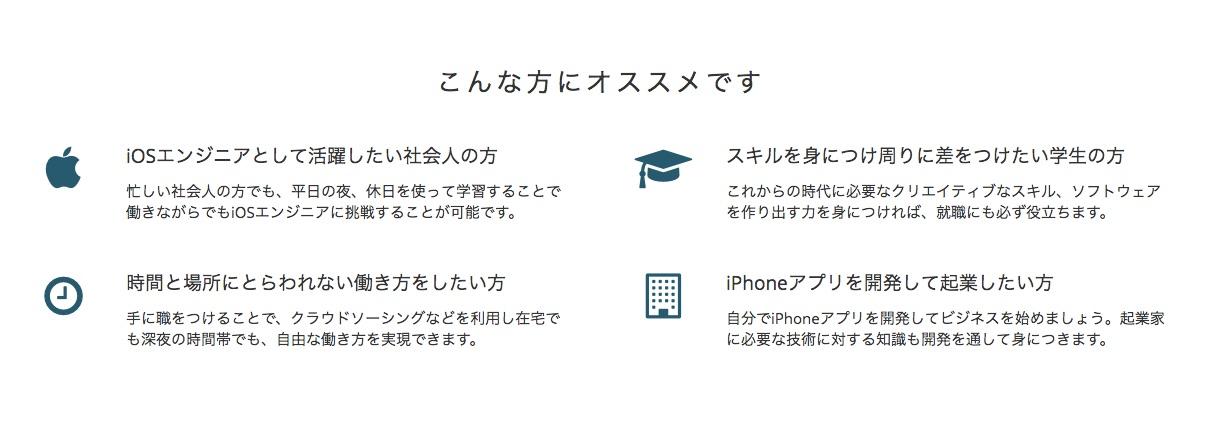 iPhoneアプリ開発講座(オンラインスクール)___TechAcademy__テックアカデミー_1