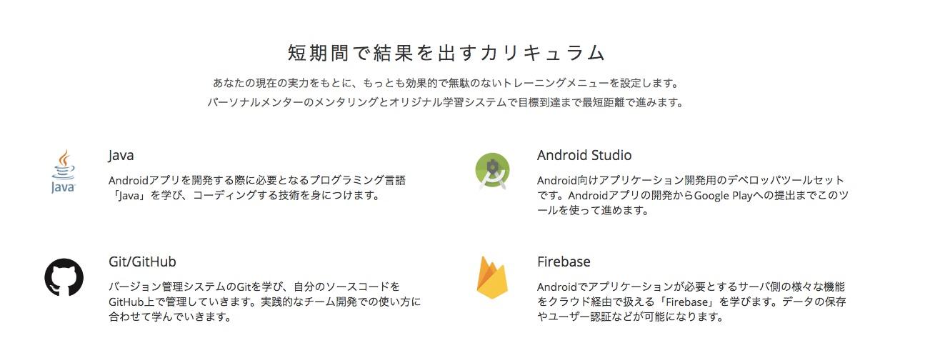 Androidアプリ開発講座(オンラインスクール)___TechAcademy__テックアカデミー_3