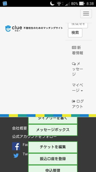 Clueサイト、スマホで見にくい