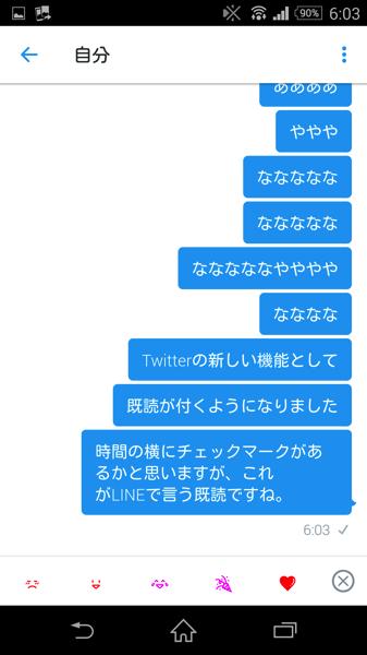TwitterのDM既読機能