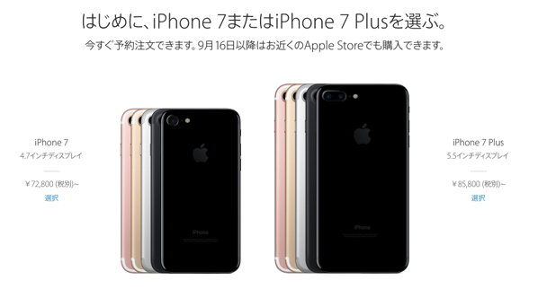 iPhone7とiPhone7Plusの価格差