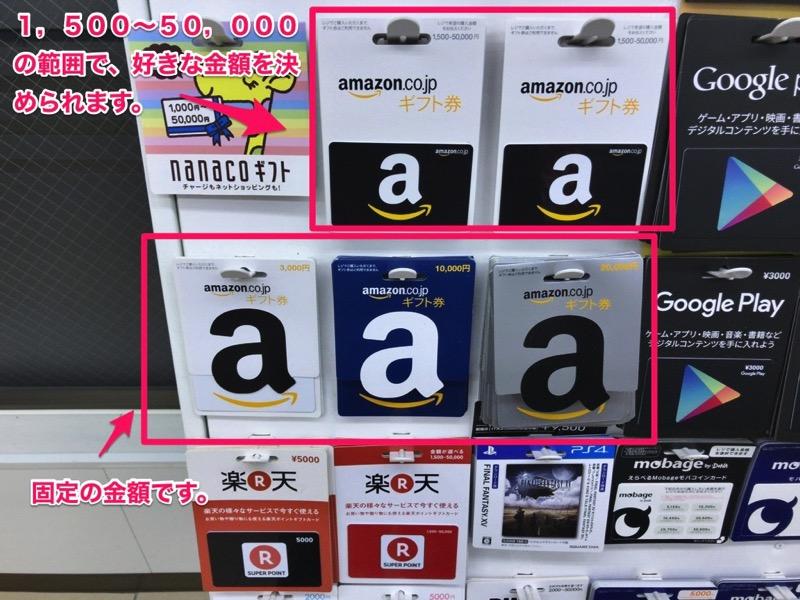 Amazonギフトカードはコンビニにあります