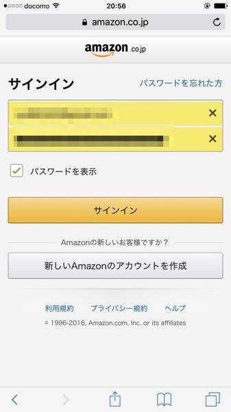 アマゾンにログイン