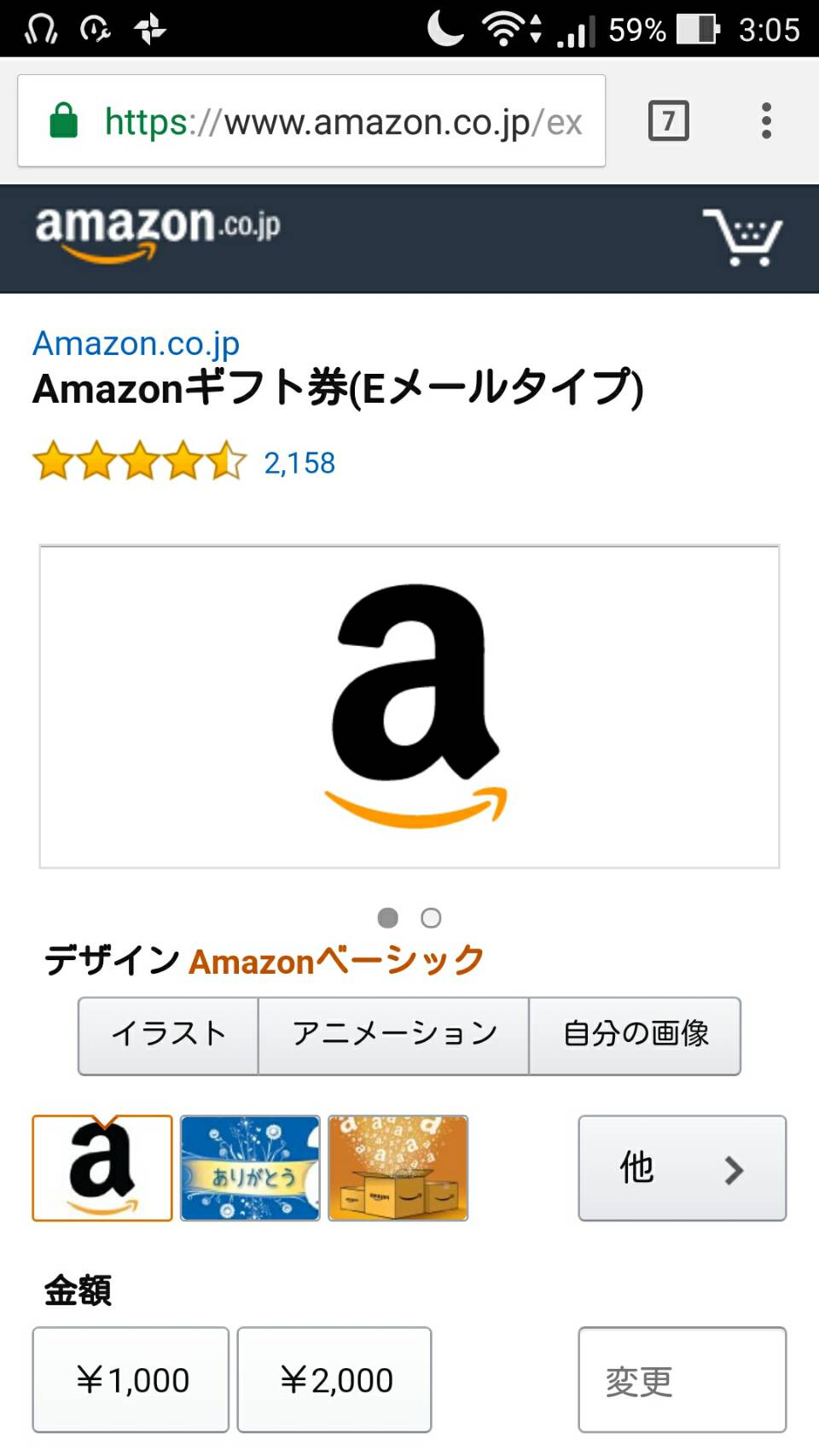 Amazonギフト券メール