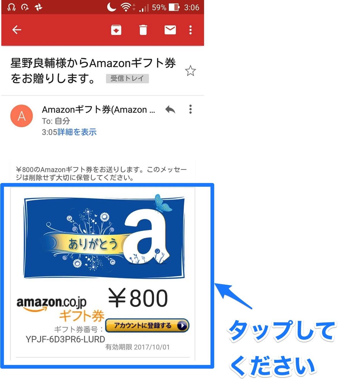 Amazonからギフト券メールが届きます。