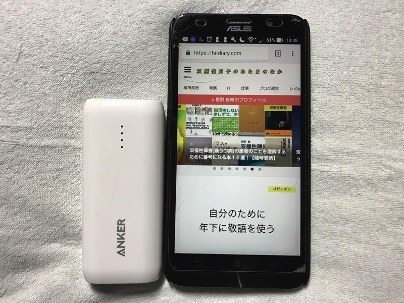 Anker Astro E1 5200mAh ZenFone 2との比較画像
