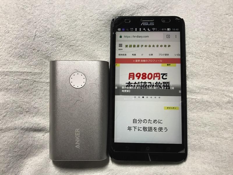 Anker PowerCore+ 10050とZenFone 2 の比較画像