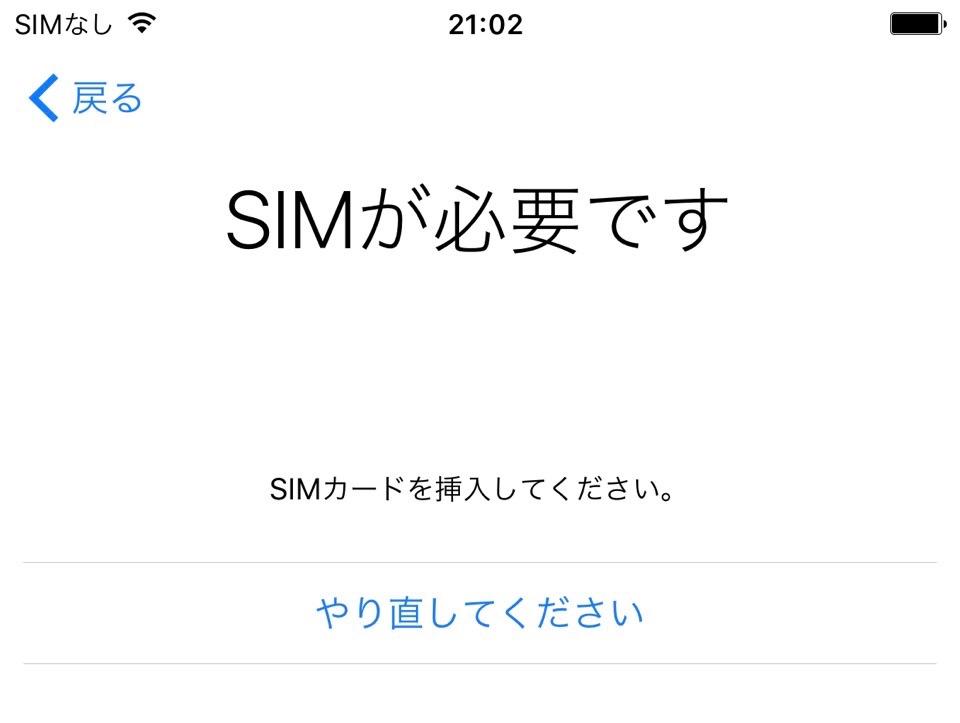 SIMがない