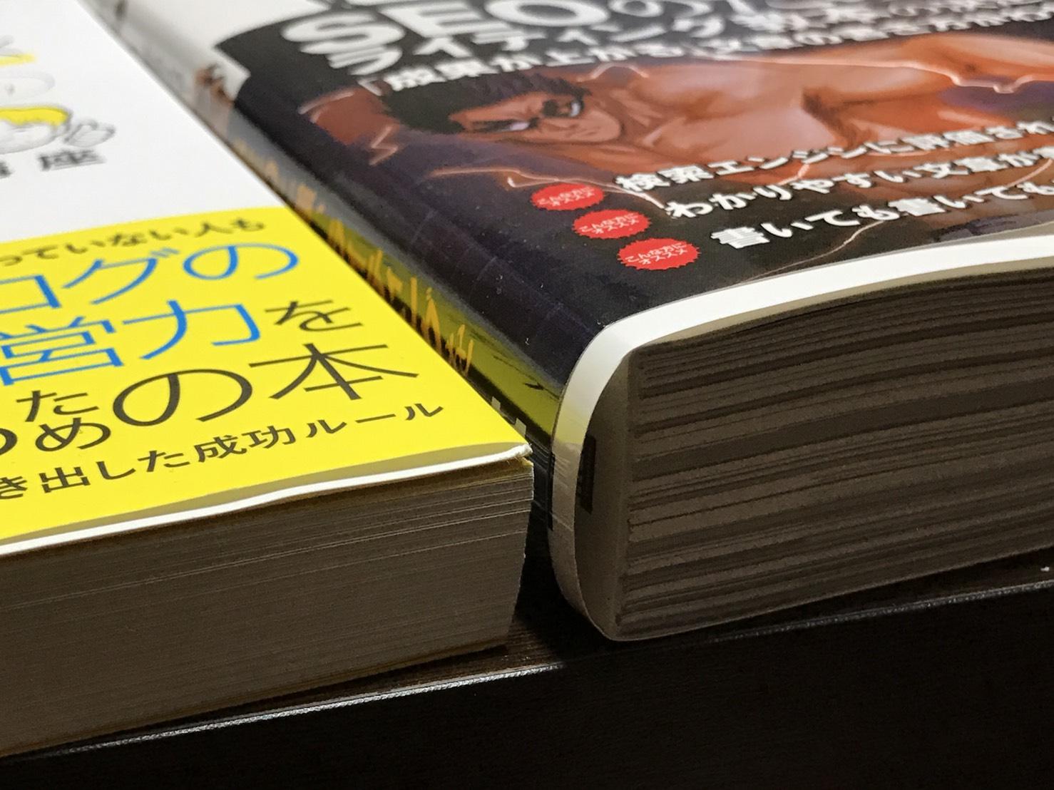 紙の本でこの分厚さ