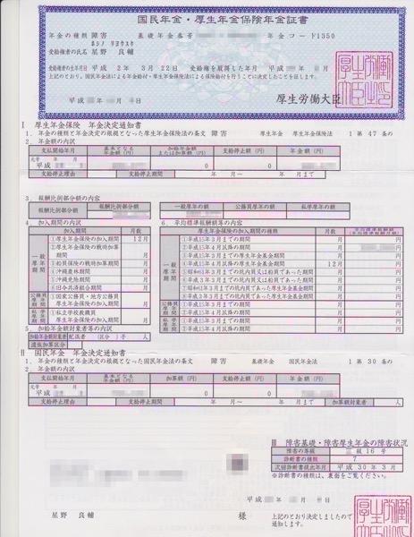 障害年金証書
