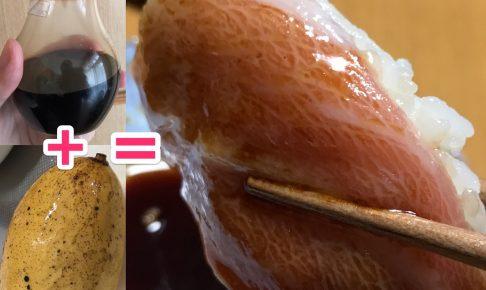 マンゴー+醤油=大トロ!?