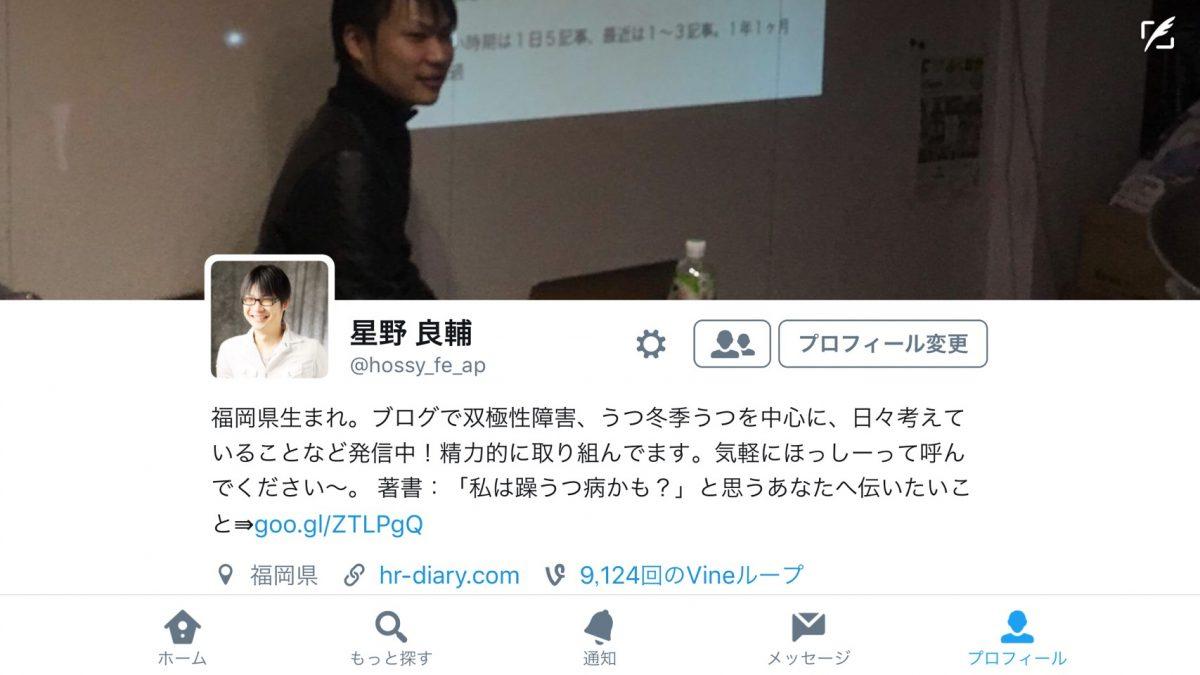 星野良輔 twitter