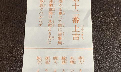 多賀神社の適当おみくじ