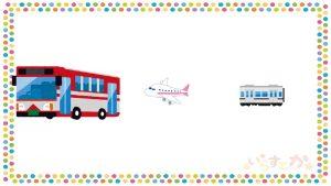 飛行機と電車とバス