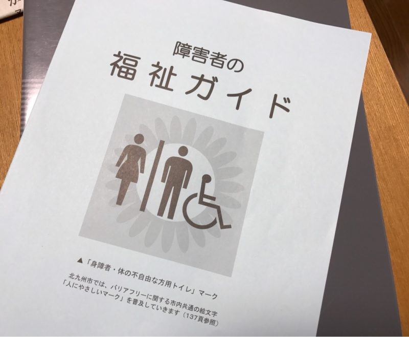 障害者の福祉ガイド