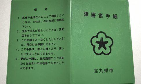 障害者手帳(精神)