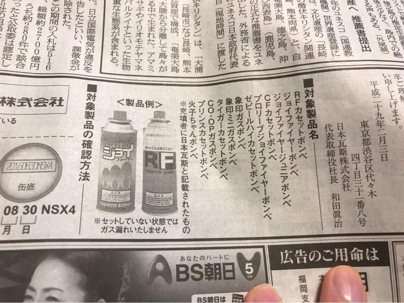 朝日新聞2017年2月3日