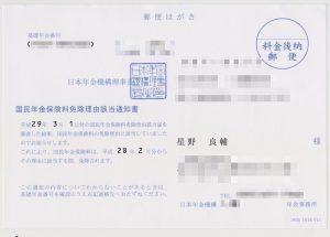 国民年金保険料免除理由該当通知書