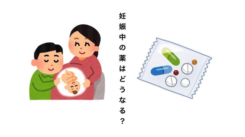 妊娠中の薬 001