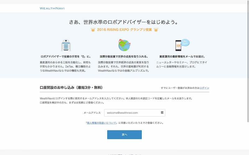 002口座開設の申し込み メールアドレスの入力