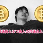 仮想通貨とうつ病の共通点_001