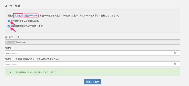 004ユーザー登録