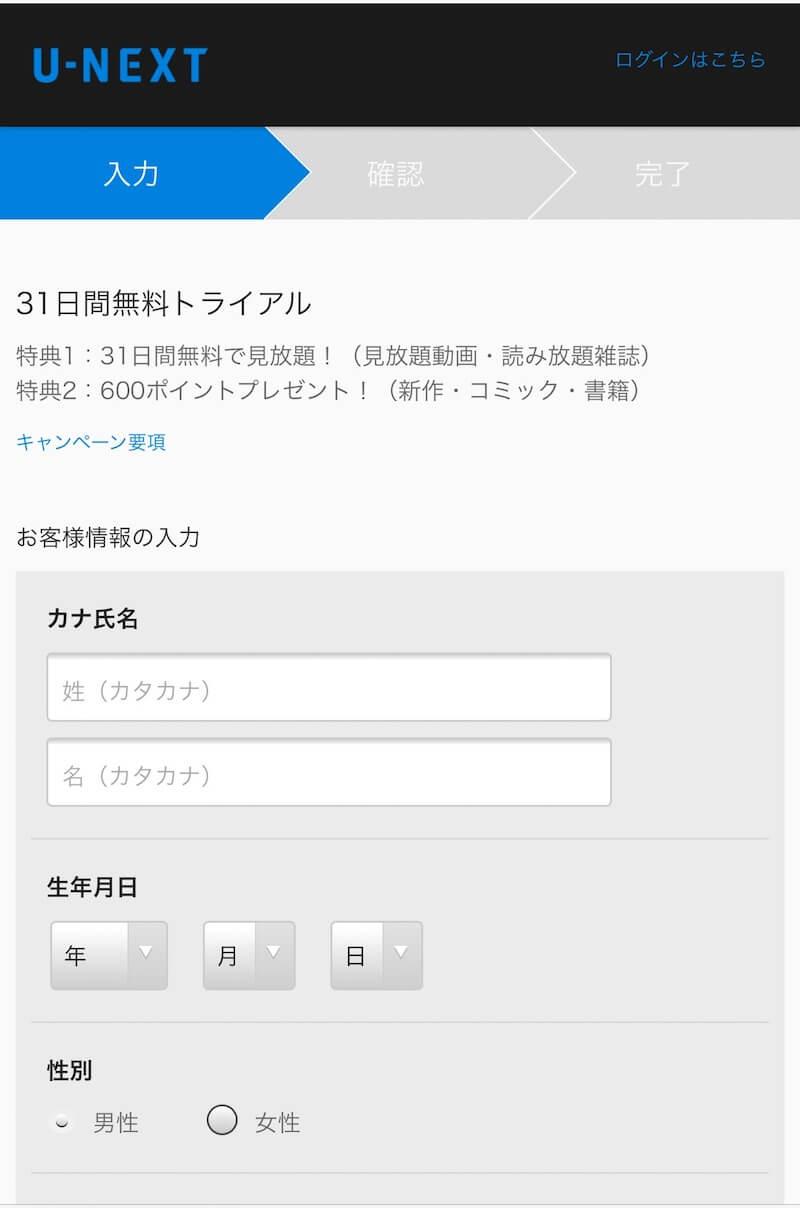 002姓名入力