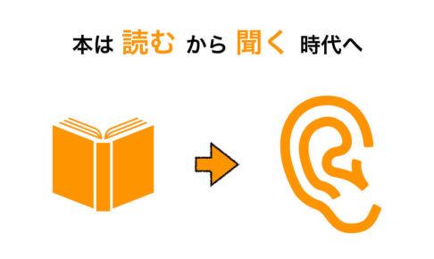 本は読むから聞く時代へ.001