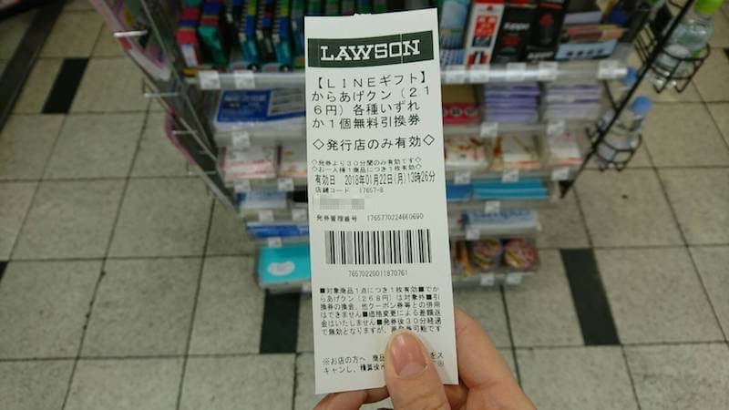 ギフト券入手new
