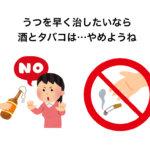 酒とタバコ.001