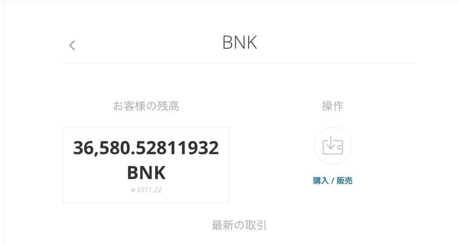 BNKの買い方