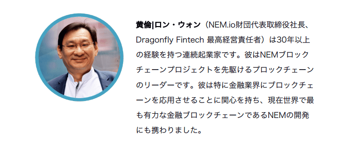 NEM財団