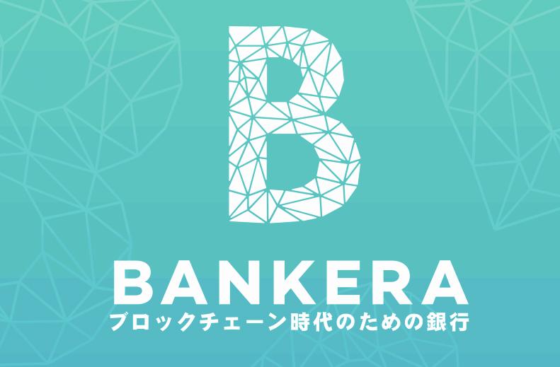Bankeraアイキャッチ