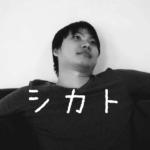 shikato