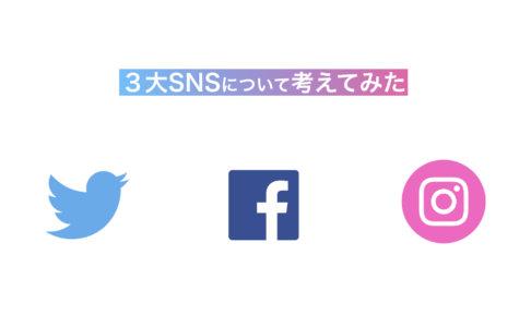 3大SNS