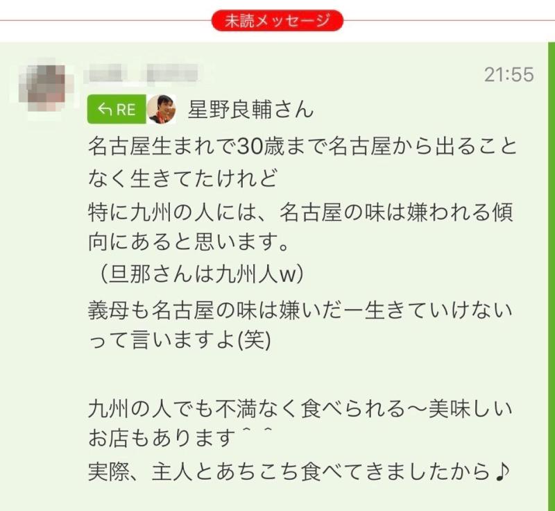 九州人はキライらしい