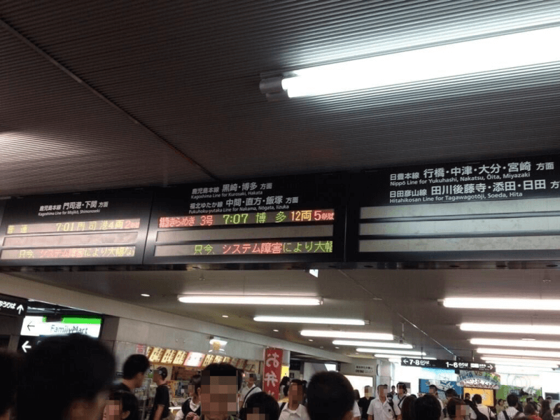 小倉駅かな