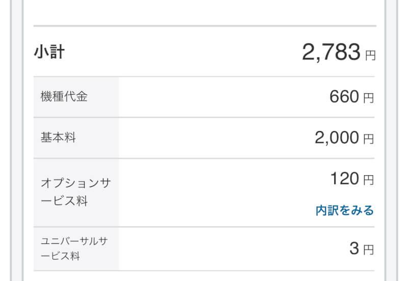 ソフトバンク 料金 2783円 電話かけ放題