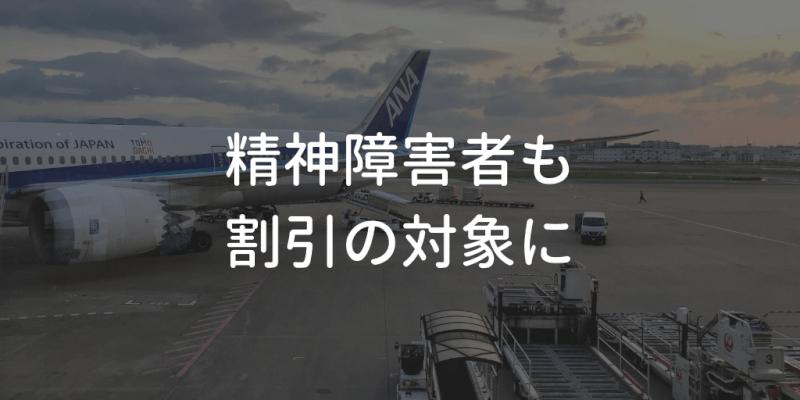 航空各社が割引